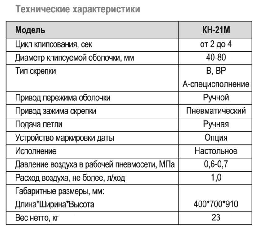 Клипсатор двухскрепочный пневматический КН-21М (КОМПО)